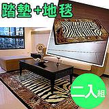 【范登伯格】艾美樂狂野個性超值大地毯+小踏墊組合進口地毯