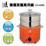 e01家電 雙層蒸籠萬用鍋 CH-S500 CH-S500
