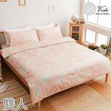 La Veda【巴黎莊園-粉橘】雙人四件式精梳純棉被套床包組