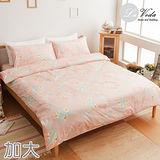 La Veda【巴黎莊園-粉橘】雙人加大四件式精梳純棉被套床包組