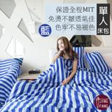 精紡紗 【海洋藍】單人兩件式床包+枕套組