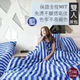 精紡紗 【海洋藍】雙人三件式床包+枕套組
