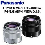 PANASONIC LUMIX G VARIO 35-100mm F4-5.6 ASPH MEGA O.I.S. (平輸)-送UV保護鏡