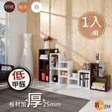 《BuyJM》環保低甲醛厚2.5公分組合收納櫃/書櫃-3色