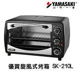 [YAMASAKI山崎家電] 優賞旋風21L旋風烤箱 SK-210L