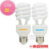 【台灣製造】東亞照明 24W半螺型螺旋省電燈泡20入