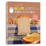 麵包機做饅頭、吐司和麵包:一指搞定的超簡單配方之外