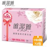唯潔雅優質抽取式衛生紙150抽x72包/箱