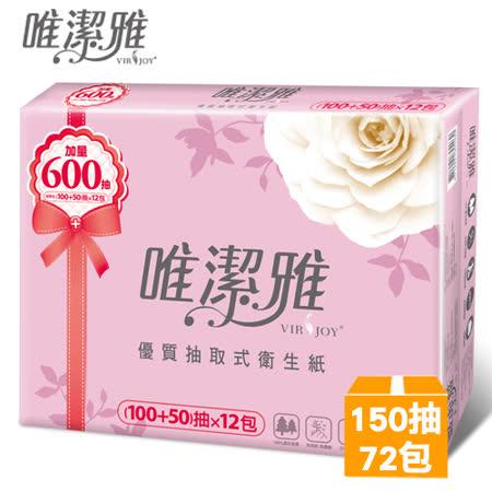 唯潔雅優質抽取式衛生紙150抽x72包/箱 -friDay購物 x GoHappy
