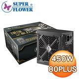 Super Flower 振華 環保之星II 450W銀牌 80+ 電源供應器