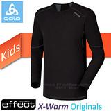 【瑞士 ODLO】X-WARM effect 兒童.女頂級機能型銀離子保暖內衣 155169 黑
