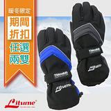 【意都美 Litume】3M-Thinsulate 高級禦寒防水手套 (2雙) 僅140g/ F114