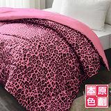 【原創本色】 MIT豹紋雙色吸濕排汗保暖冬被 雙人6x7呎 粉豹紋
