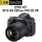 NIKON D750 24-120mm F4G (公司貨) 送32G記憶卡+UV保護鏡+減壓背帶+吹球清潔拭淨筆+保貼