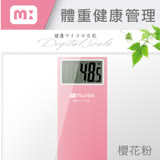 muva繽紛樂電子體重計(櫻花粉)