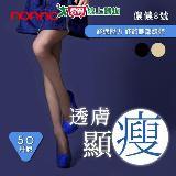 NON-NO雙色紗50D透膚褲襪 (150~180cm) 二色任選