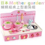 「日本Mother Garden」蝴蝶結桌上廚房組