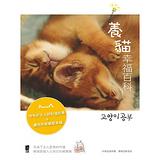 養貓幸福百科:所有好主人該知道的事+讓愛貓和我都幸福