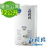 結帳更優惠!《TOPAX 莊頭北》12L屋外公寓型機械恆溫熱水器TH-5121RF 天然瓦斯 送安裝