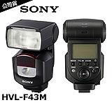 SONY HVL-F43M 外接式閃光燈(公司貨).