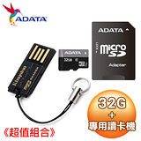 《超值組合》威剛 32GB Premier MicroSDHC(C10) UHS-I U1 記憶卡+金士頓 專用讀卡機