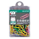【SDI 手牌】0792F 彩色迴紋針 28mm (60入/盒)
