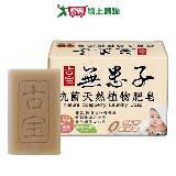 古寶無患子抗菌天然植物肥皂140g*4入