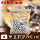 【日本CAKELAND】派重石(袋裝)330G