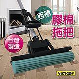 VICTORY 西德膠棉拖把 (100%台灣製造)
