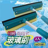 VICTORY 二段式玻璃刷組 (2入組)