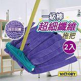 VICTORY 一級棒超細纖維特大拖把 (2入組)