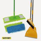 VICTORY 簡配清潔掃除組 組