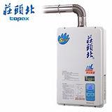 【促銷】TOPAX 莊頭北13L強制排氣型熱水器TH-7132FE 送基本安裝