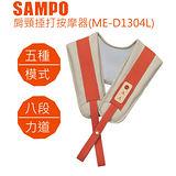 ▼SAMPO聲寶-肩頸搥打按摩器(ME-D1304L)