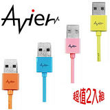 (粉色2入) Avier 極速 USB 2.0 Micro USB 精品充電傳輸線150cm