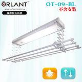 【歐蘭特 ORLANT】電動遙控升降曬衣機(OT-09-BL)(DIY自行組裝)