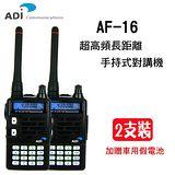ADI AF-16 超高頻長距離手持式對講機 (2支裝 加贈車用假電池)