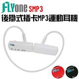 FLYONE SMP3 運動型 後掛式 MP3耳機 音樂播放器【送8G記憶卡】