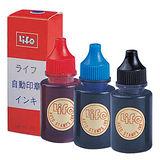 【LIFE 徠福 原子印油】NO.100 原子印油/原子印補充液 10cc (1入)
