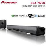 Pioneer先鋒 無線網路前置揚聲器系統(SBX-N700)