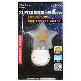 2LED星星造型小夜燈(手動)LED042