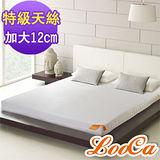 【LooCa】特級天絲12cm頂級記憶床墊(加大)