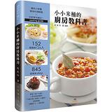 小小米桶的廚房教科書:152個廚房Q&A