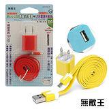 Micro USB傳輸/充電線+USB轉換插座 JIK-063
