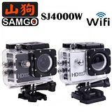 山狗 SAMGO 運動防水wifi版攝影機 SJ4000W-加送第二顆電池+專屬座充