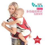 YoDa 6 in 1多功能座椅式抱嬰揹帶