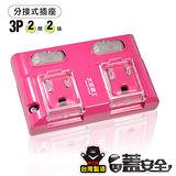 【太星電工】蓋安全彩色3P二開二插分接式插座 AE327