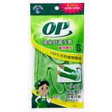 OP環保舒適手套(耐用一般型) S