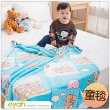 eyah【熊熊歷險記】頂級超舒柔雙面雪貂絨童毯/嬰幼兒毯