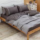 LITA麗塔 舒活系列-灰墨 雙人加大四件式純棉薄床包枕套組